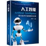 人工智能 用AI技术打造智能化未来