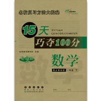 15天巧夺100分数学一年级下册20春RJ课标版(人教)全新版