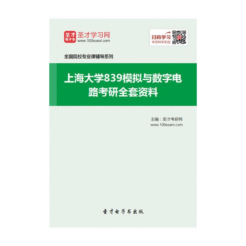 2018年上海大学839模拟与数字电路考研全套资料(非纸质书)2018.