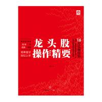 龙头股操作精要(舵手投资系列) 鲁斌 中信出版社图书 畅销书 正版书籍