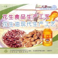 花生食品生产工艺-花生油现代生产工艺(一片装)VCD
