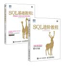 【全2册】SQL基础教程(第2版)+SQL进阶教程 SQL数据库通用语言基础到进阶从入门到精通SQL中级教程进阶实用指