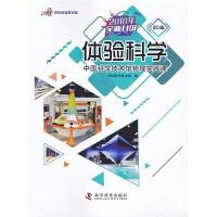 中国科学技术:(专发!勿发!)体验科学-中国科学技术馆物理实践课(第3版)