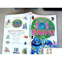 【二手旧书9成新】让孩子受益一生的101个经典神话(天王卷)