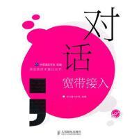 【二手旧书8成新】对话宽带接入 中国通信学会 组编中兴通讯学院著 人民邮电出版社 9787115224767