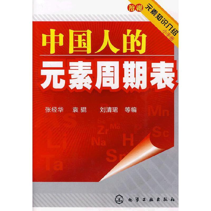 中国人的元素周期表(附元素知识介绍手册)