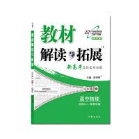 17秋 教材解读与拓展高中物理(选修3―1)―教育科学版