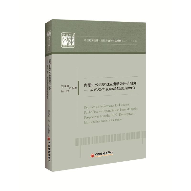 陕西宏观经济发展报告2019:新时代的陕西高质量发展