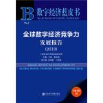 数字经济蓝皮书:全球数字经济竞争力发展报告(2019)
