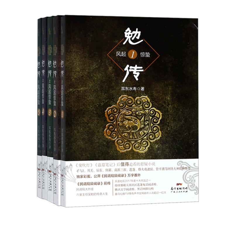 勉传(1-5)共5册