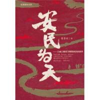 【正版二手书9成新左右】安民为天:三峡工程移民的历史启示 岳非丘 9787229001315