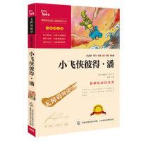 小飞侠彼得 潘(中小学新课标必读名著)30000多名读者热评!
