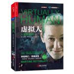 虚拟人 人工智能人机智能机器人时代书籍 传统行业转型书籍 虚拟化现实书籍 一幅人类未来思维永生的大图景机器学习