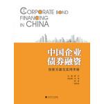 中国企业债券融资-创新方案与实用手册
