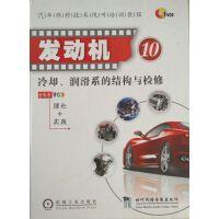 原装正版 发动机10:冷却、润滑系的结构与检修(VCD) 企业培训