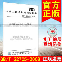 GB/T 22705-2008童装绳索和拉带安全要求