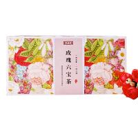 【玫瑰六宝茶15包】玫瑰花茶 牡丹花茶 茉莉花 代代花 冰糖枸杞子组合花草茶