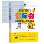 超有趣的音标书 当英语发音遇上超强记忆法 彩图珍藏版 英语音标入门书 英标记忆方法 中小学生记忆力训练提升书籍 自学零