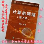 【二手旧书8成新】计算机网络(第7版) 谢希仁著 9787121302954 电子工业出版社