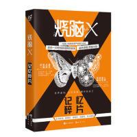 【二手旧书8成新】烧脑X2 记忆碎片 蔡必贵、方洋等 9787549246229 长江出版社