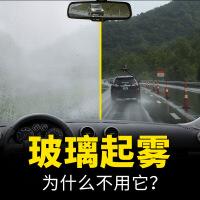 杜邦防雾剂汽车挡风玻璃车窗除雾车用长效去雾神器车内防起雾喷剂