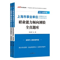中公教育2021上海市事业单位公开招聘工作人员考试:职业能力倾向测验+综合应用能力(全真题库)2本套