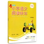 新课标 小学语文阅读快车 升级版 四年级下