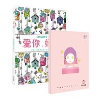 爱你妈妈+美容秘籍草稿本(套装共2册)