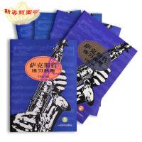 萨克斯管练习曲集1.2.3.4.5(全五册)萨克斯教程王清泉 人民音乐出版社 萨克斯管教材