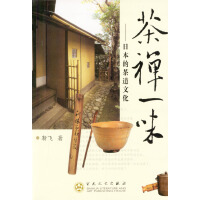 茶禅一味:日本的茶道文化