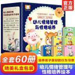 全12册 儿童情绪管理与性格培养 在教室说错了没关系不是第一名也没关系 儿童绘本2-3-6周岁幼儿课外读物故事书原版书