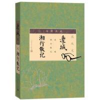【二手书8成新】边城 湘行散记(插图典藏 沈从文 人民文学出版社