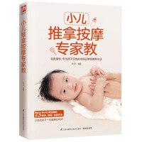 小儿推拿按摩专家教 名医指导,刮痧、按摩、推拿,专为孩子定制的中医日常保健养生法 小儿推拿按摩手法书