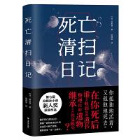 死亡清扫日记 外国文学 特殊清扫 遗物 日本 第七届白杨社小说新人奖获奖作品 跟随一家特殊清扫公司走进五个死亡现场 果