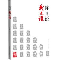 《你说我是谁》(贾平凹、雷达、熊召政诚意推荐 荣获第十四届中国人口文化奖)
