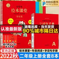 绘本课堂二年级上册语文部编版第3版学习书练习书素材书年级阅读字词句手册全套2021秋新版