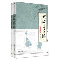 云海玉弓缘(上中下)/天山系列