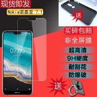手机钢化玻璃膜Nokia 7.1钢化膜5.84寸专用防爆保护贴膜
