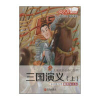 儿童成长*口袋书:三国演义(上)