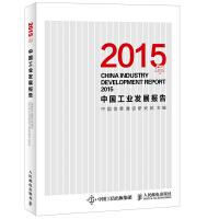 2015年中国工业发展报告