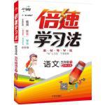 17春 倍速学习法五年级语文―北师大版(下)
