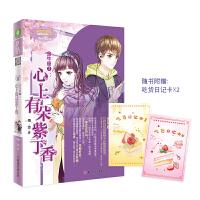 意林:小小姐淑女文学馆浪漫星语--金牛座3:心上有朵紫丁香