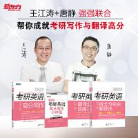 新东方 (2022)考研英语高分写作+小伴侣+拆分与组合翻译法(套装共3册)