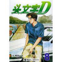 头文字D8,接力出版社,(日)重野秀一 ,徐修颖,