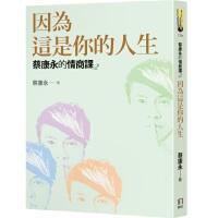 预售 因为这是你的人生 台版 蔡康永的情商课2 奇葩说导师蔡康永新书 如何出版 繁体中文 原版