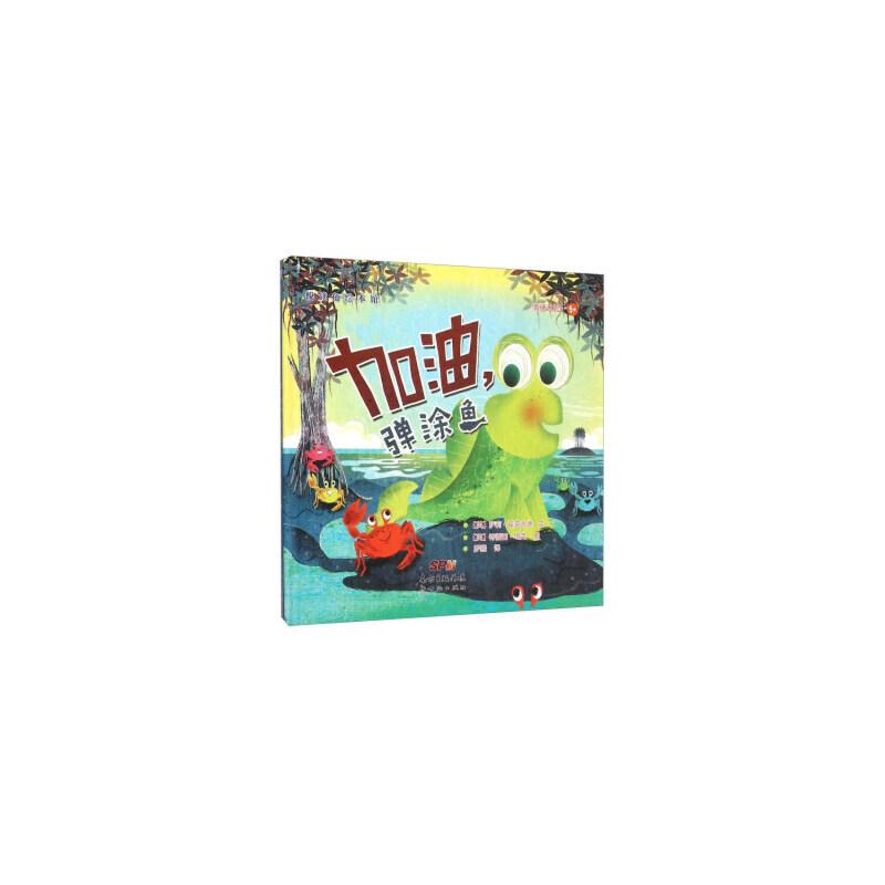 [二手旧书9成新]悦读角绘本馆:加油弹涂鱼,[英] 萨莉·霍普古德,[英] 特雷西·塔克 绘,罗燕,新世纪出版社, 9787540593025