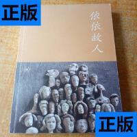 【二手旧书9成新】依依故人 /江青 著 生活・读书・新知三联书店