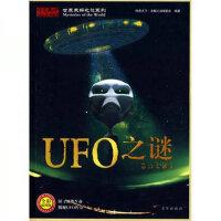 世界未解之谜系列-UFO之谜(全彩插图版)【正版图书 放心购】