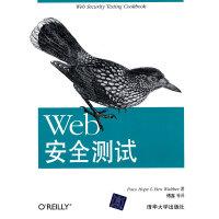 Web 安全测试