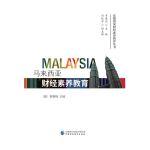 马来西亚财经素养教育